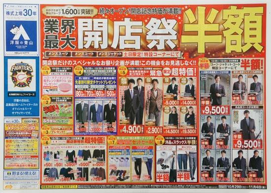 洋服の青山 チラシ発行日:2016/10/29
