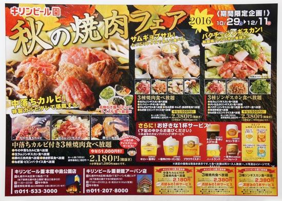 キリンビール園 チラシ発行日:2016/10/29