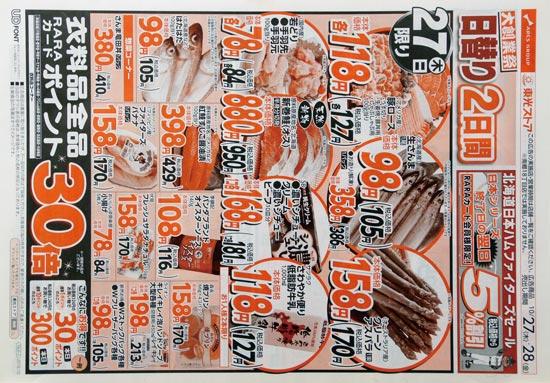 東光ストア チラシ発行日:2016/10/27