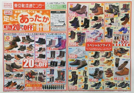 東京靴流通センター チラシ発行日:2016/10/27