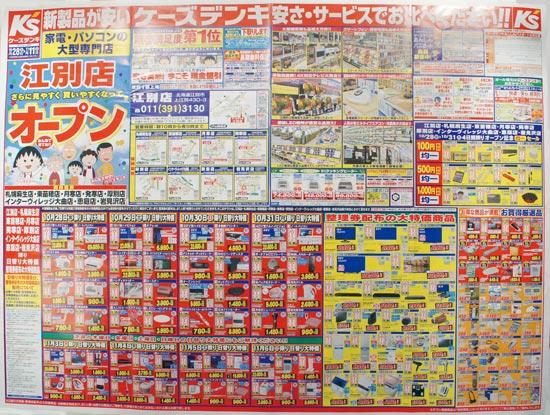 ケーズデンキ チラシ発行日:2016/10/28
