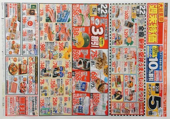 東光ストア チラシ発行日:2016/10/22
