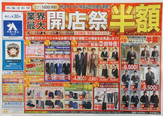 洋服の青山 チラシ発行日:2016/10/22