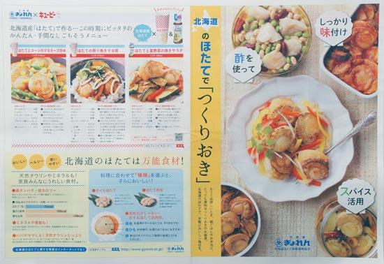 ぎょれん チラシ発行日:2016/10/22