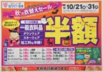 ホワイト急便 チラシ発行日:2016/10/21