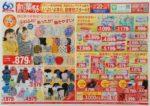 西松屋 チラシ発行日:2016/10/20