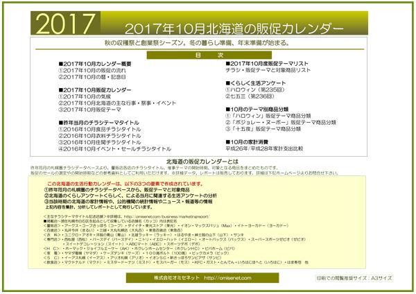 2017年10月北海道の販促カレンダー