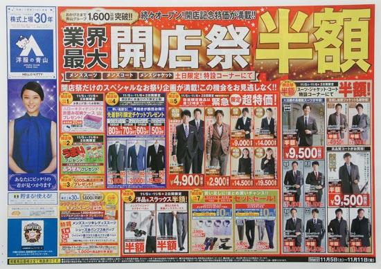 洋服の青山 チラシ発行日:2016/11/5
