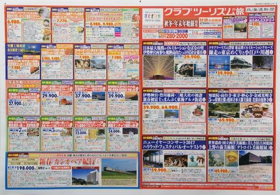 クラブツーリズム チラシ発行日:2016/11/5