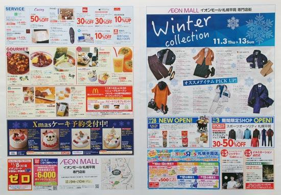 イオンモール札幌平岡専門店街 チラシ発行日:2016/11/3