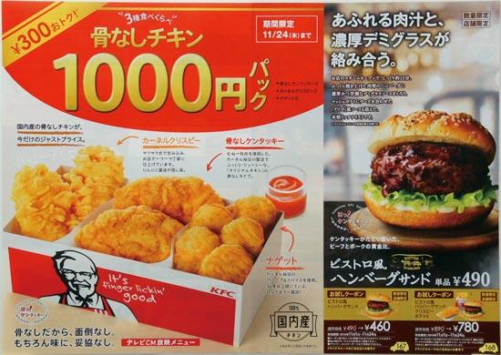 KFC チラシ発行日:2016/11/1