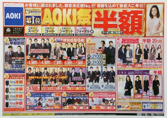 アオキ チラシ発行日:2016/11/12