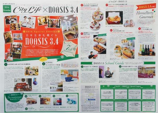 ノシアス3.4 チラシ発行日:2016/11/11