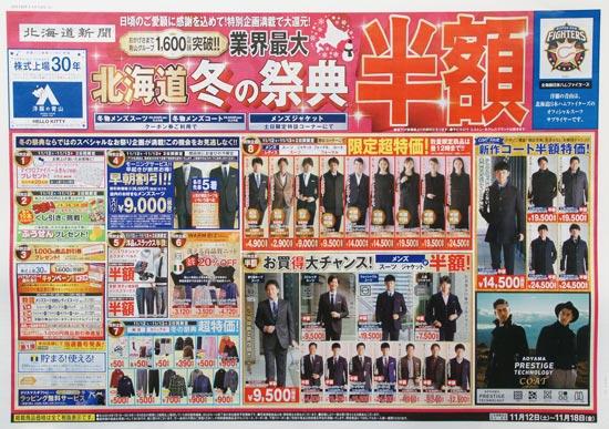 洋服の青山 チラシ発行日:2016/11/12