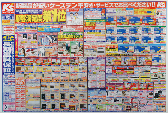 ケーズデンキ チラシ発行日:2016/11/12