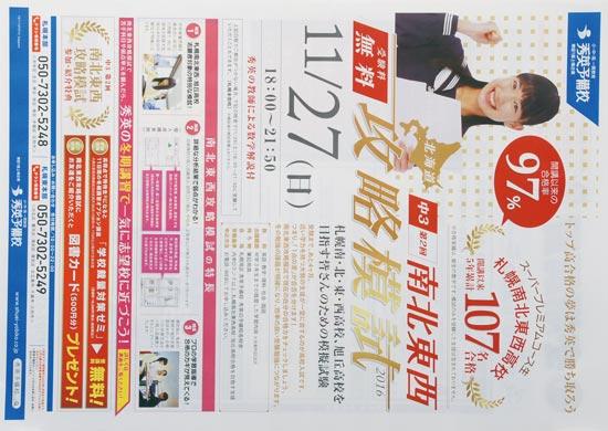 秀英予備校 チラシ発行日:2016/11/12