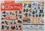 東京靴流通センター チラシ発行日:2016/11/10