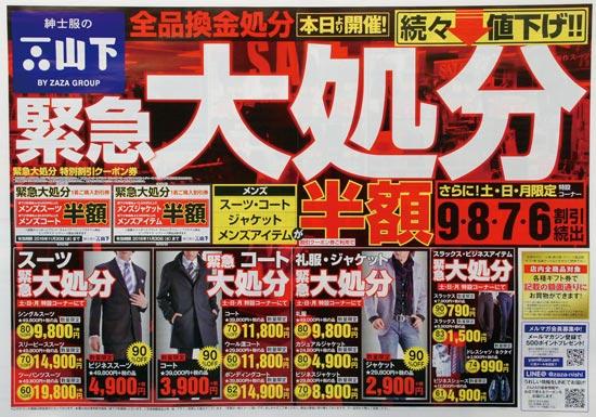 紳士服の山下 チラシ発行日:2016/11/5