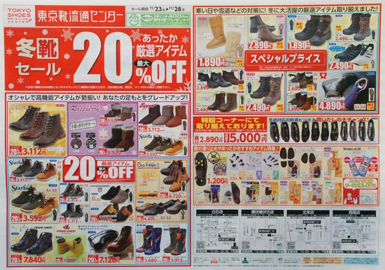 東京靴流通センター チラシ発行日:2016/11/23