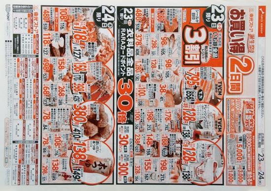 東光ストア チラシ発行日:2016/11/23