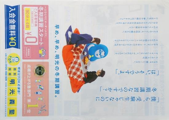 明光義塾 チラシ発行日:2016/11/20
