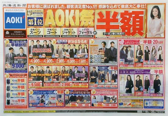 アオキ チラシ発行日:2016/11/19