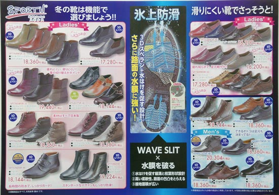 靴のふれっぷ チラシ発行日:2016/11/19