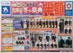 洋服の青山 チラシ発行日:2016/11/19
