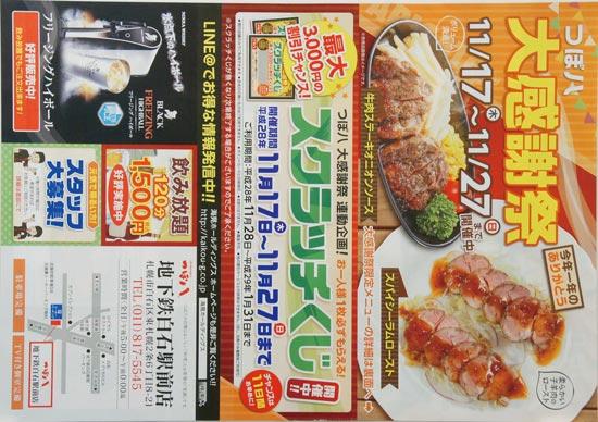 つぼ八 チラシ発行日:2016/11/17