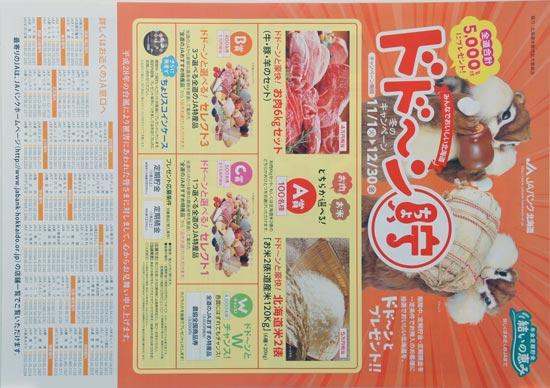 JAバンク北海道 チラシ発行日:2016/11/1