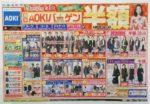 アオキ チラシ発行日:2016/11/26