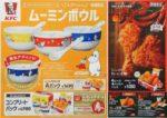 KFC チラシ発行日:2016/11/25