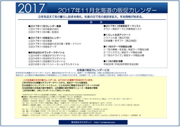 2017年11月北海道の販促カレンダー