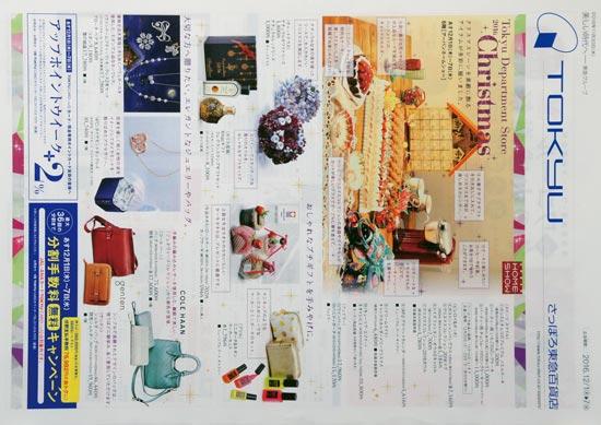 東急百貨店 チラシ発行日:2016/12/1
