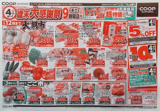 コープさっぽろ チラシ発行日:2016/12/4