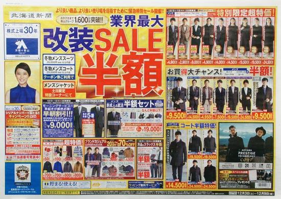 洋服の青山 チラシ発行日:2016/12/3