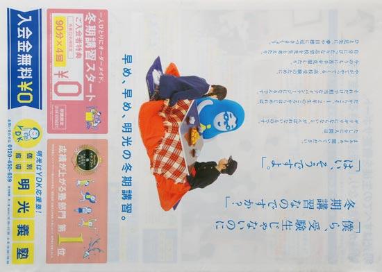 明光義塾 チラシ発行日:2016/12/1