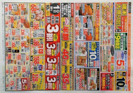 東光ストア チラシ発行日:2016/12/1