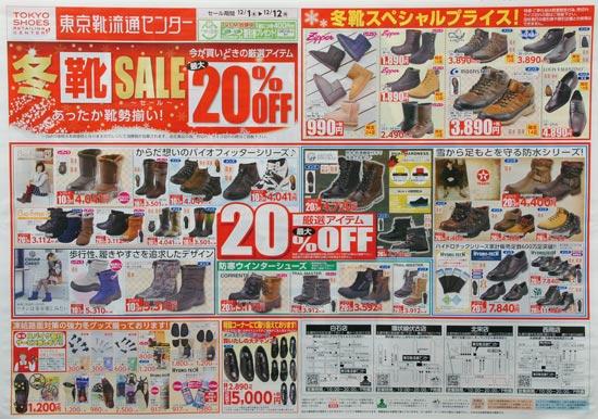 東京靴流通センター チラシ発行日:2016/12/1