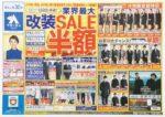 洋服の青山 チラシ発行日:2016/12/10
