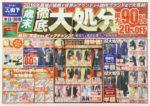 紳士服の山下 チラシ発行日:2016/12/15