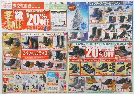 東京靴流通センター チラシ発行日:2016/12/8