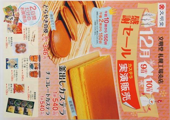 文明堂札幌工場売店 チラシ発行日:2016/12/9