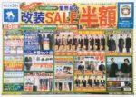 洋服の青山 チラシ発行日:2016/12/23