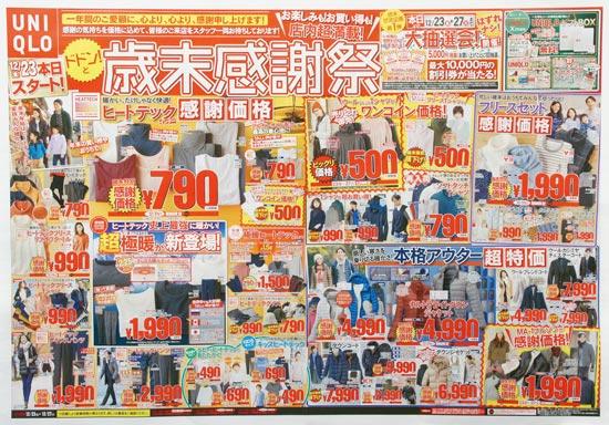 ユニクロ チラシ発行日:2016/12/23