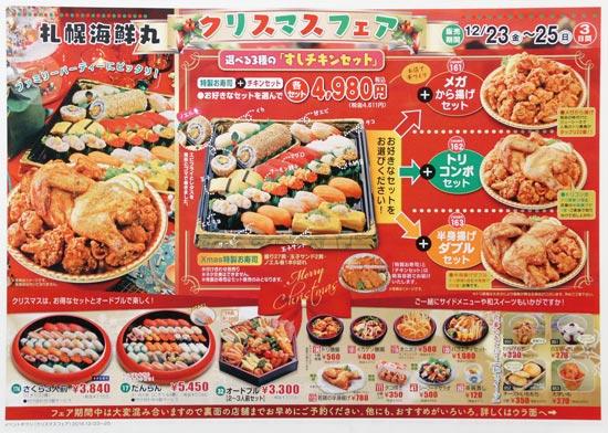 海鮮丸 チラシ発行日:2016/12/23