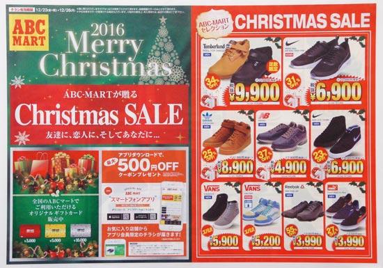 ABCマート チラシ発行日:2016/12/23