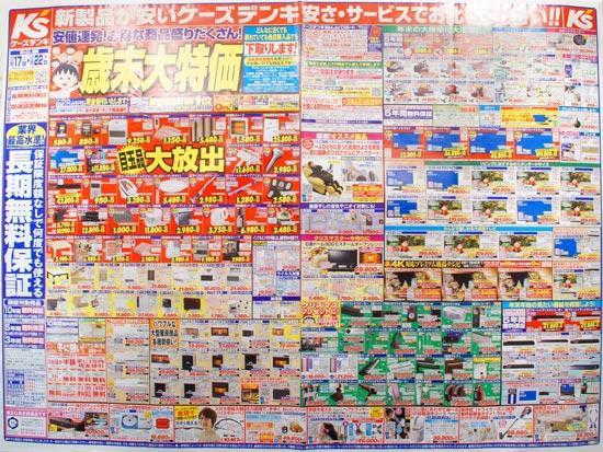 ケーズデンキ チラシ発行日:2016/12/17