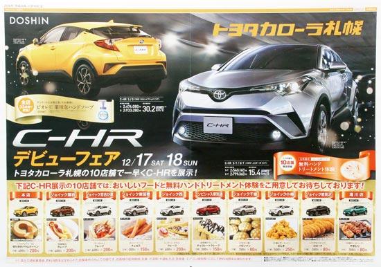 トヨタカローラ札幌 チラシ発行日:2016/12/17