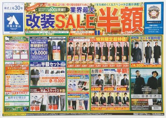 洋服の青山 チラシ発行日:2016/12/17